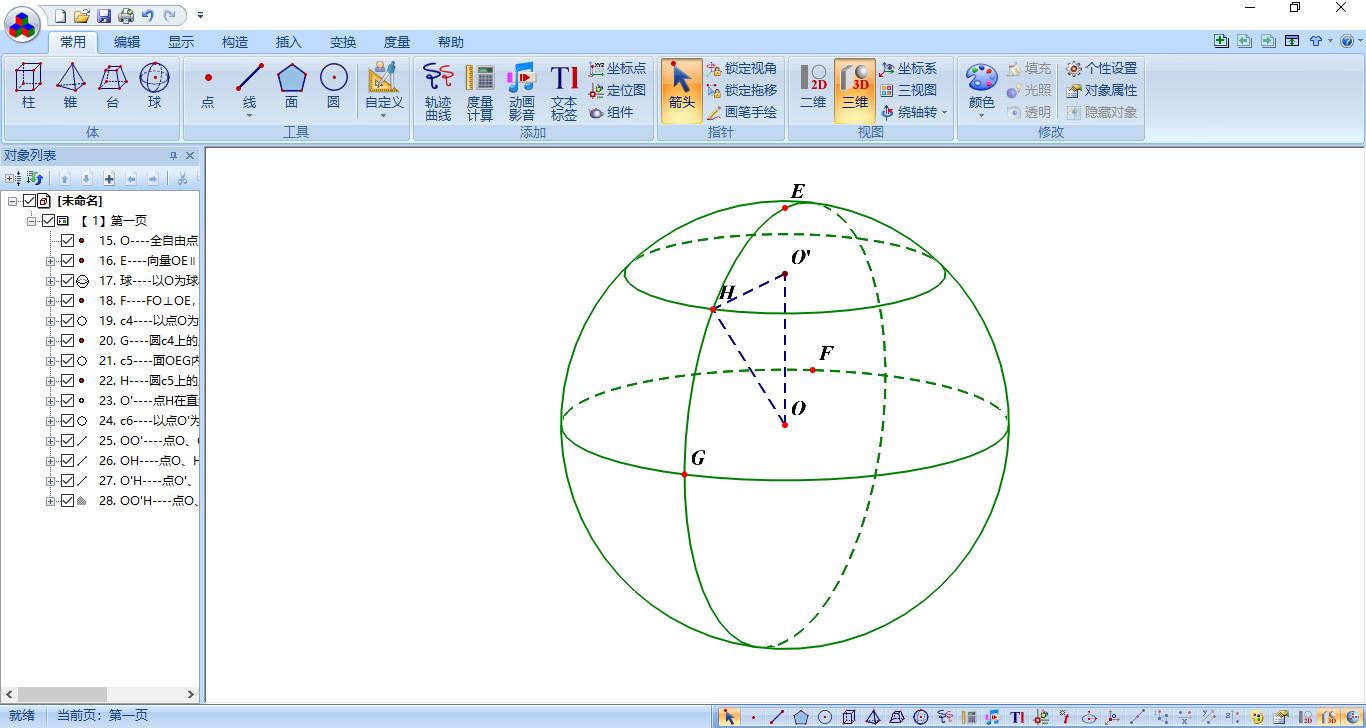 几何图霸破解_一个比几何画图5.6更牛X的———几何图霸 v4.5破解版-爱分享